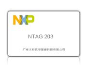 NTAG 203卡
