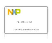 NTAG 213卡