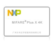 MIFARE Plus X 2K/4K卡