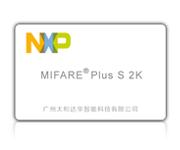 MIFARE Plus S 2K/4K卡