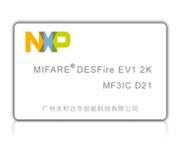 MIFARE DESFire EV1 2K白卡