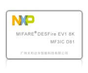 MIFARE DESFire EV1 8K白卡