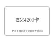 EM4200  远距离ID卡