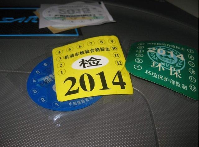 """汽车说球帝官网电脑版""""重大改革"""" 车窗纸质标签需改为电子标签"""
